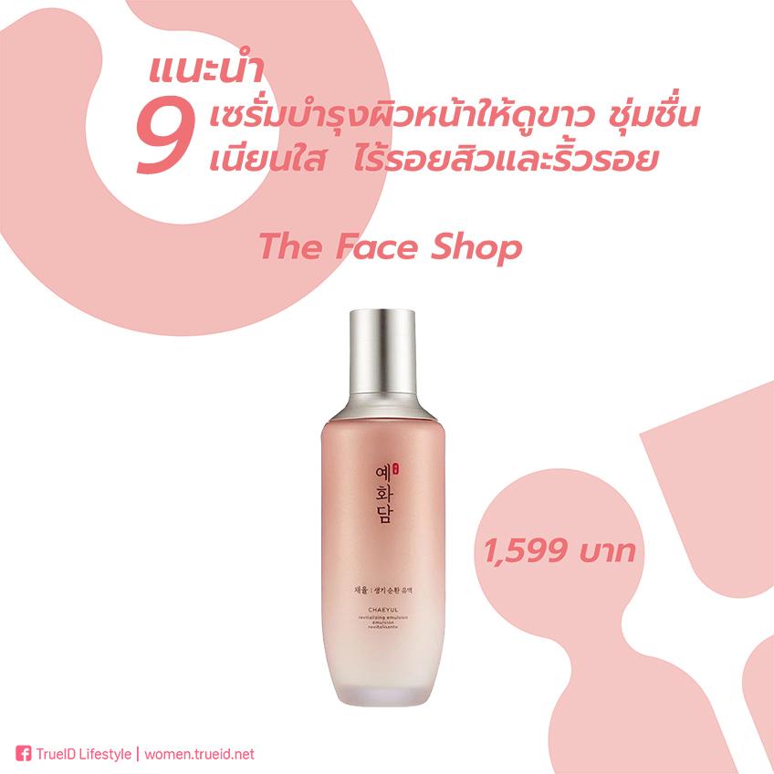 The Face Shop YEHWADAM REVITALIZING เซรั่ม ลดรอยสิว ลดริ้วรอย SERUM