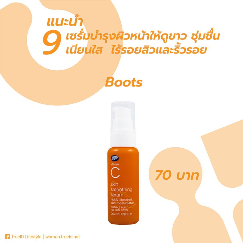 Boots Vitamin C skin Smoothing Serum เซรั่ม ลดรอยสิว ลดริ้วรอย