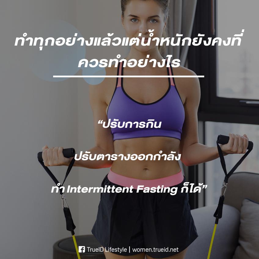 ไขข้อข้องใจเรื่องลดน้ำหนัก..คุมอาหาร ออกกำลังกาย แต่ทำไมน้ำหนักยังขึ้น!!