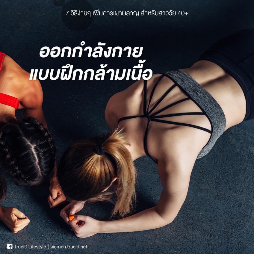 ออกกำลังกายแบบฝึกกล้ามเนื้อ 7 วิธีง่ายๆ เพิ่มการเผาผลาญ สำหรับสาววัย 40+