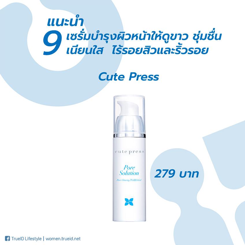 Cute Press Pore Solution เซรั่ม ลดรอยสิว ลดริ้วรอย