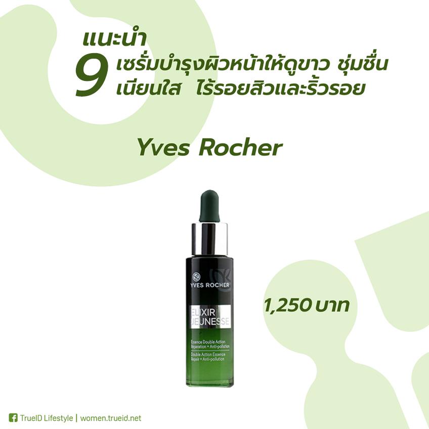 Yves Rocher Elixir Jeunesse เซรั่ม ลดรอยสิว ลดริ้วรอย
