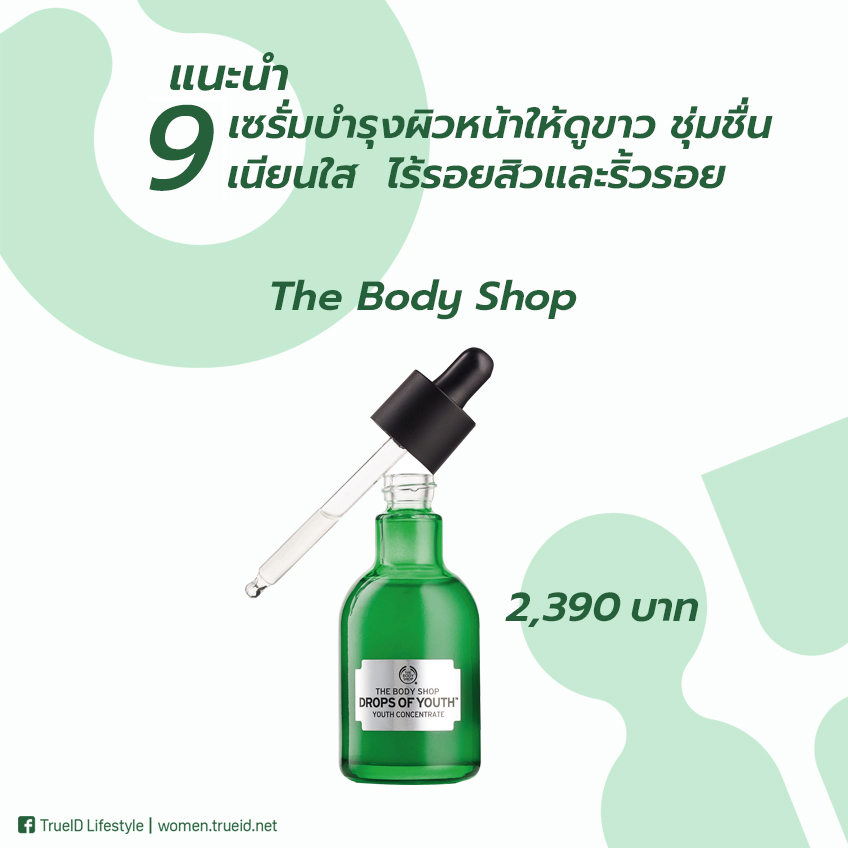 The Body Shop Drops of YouthTM Youth Concentrate เซรั่ม ลดรอยสิว ลดริ้วรอย