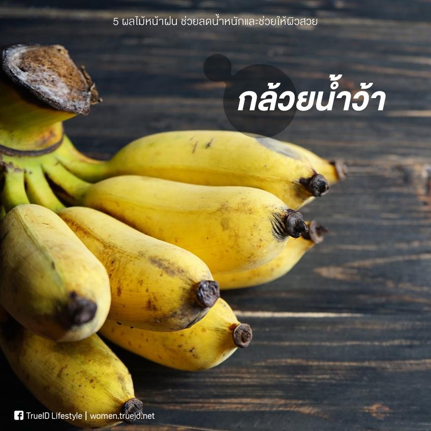 กล้วยน้ำว้า ผลไม้หน้าฝน ช่วยลดน้ำหนัก