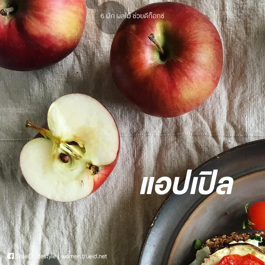 แอปเปิล ผัก ผลไม้ ช่วยดีท็อกซ์