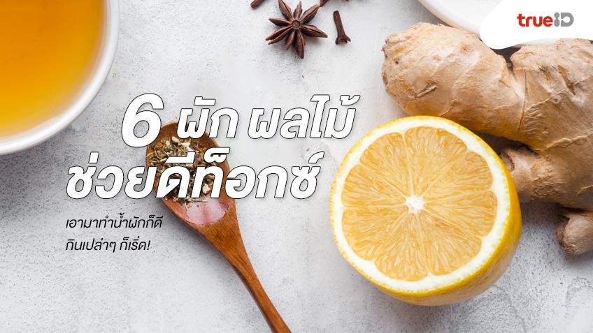 6 ผัก ผลไม้ ช่วยดีท็อกซ์ ล้างลำไส้ เอามาทำน้ำผักก็ดี กินเปล่าๆ ก็เริ่ด!