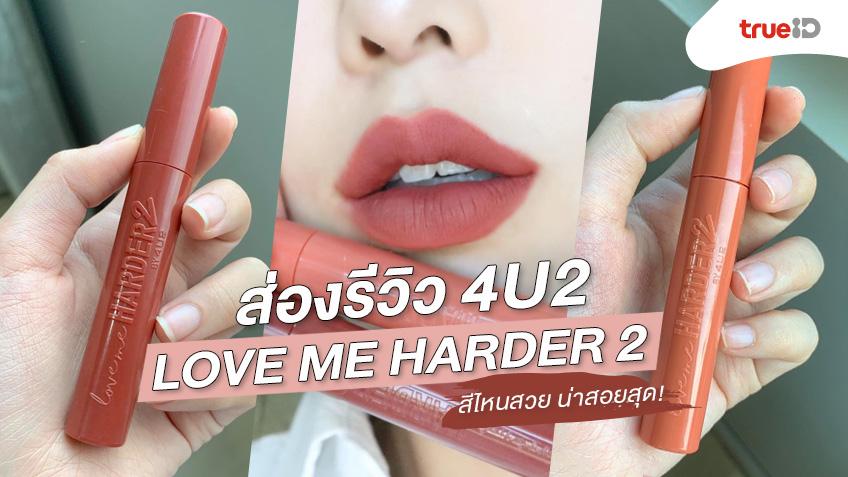ส่องรีวิว 4U2 Love Me Harder 2 สีไหนสวย น่าสอยสุด ต้องมาดู!