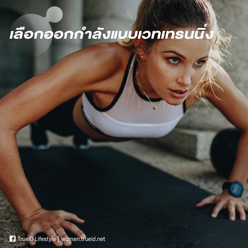 ออกกำลังกาย เวทเทรนนิ่ง