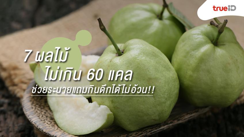 7 ผลไม้ ไม่เกิน 60 แคล ลดน้ำหนัก ช่วยระบายแถมกินดึกได้ไม่อ้วน!!