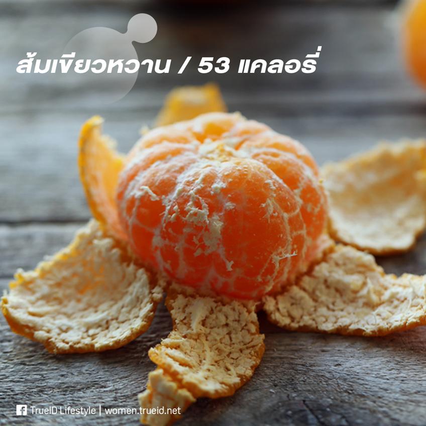 ส้ม ผลไม้ลดน้ำหนัก ลดน้ำหนัก