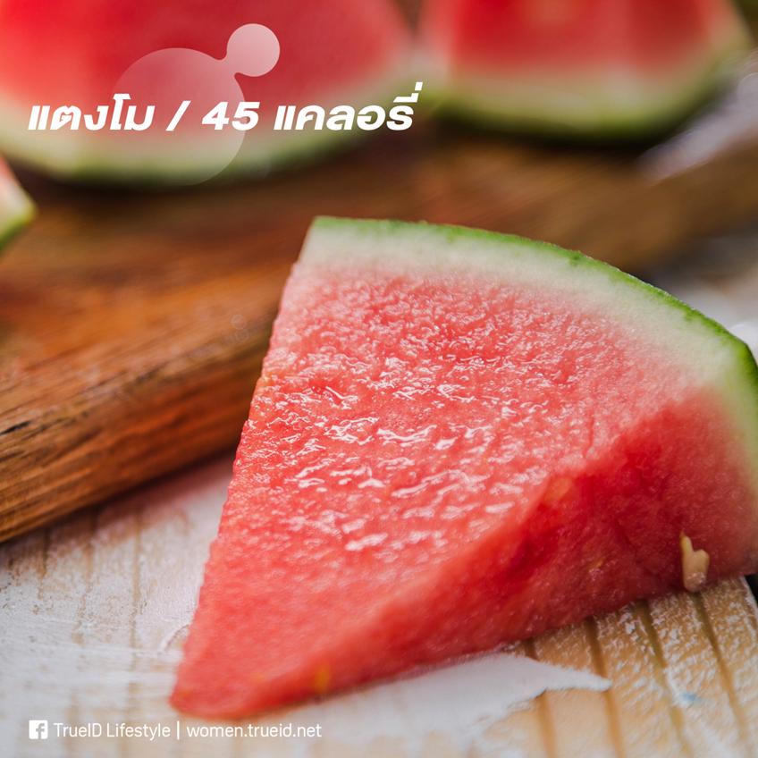 แตงโม ผลไม้ลดน้ำหนัก ลดน้ำหนัก