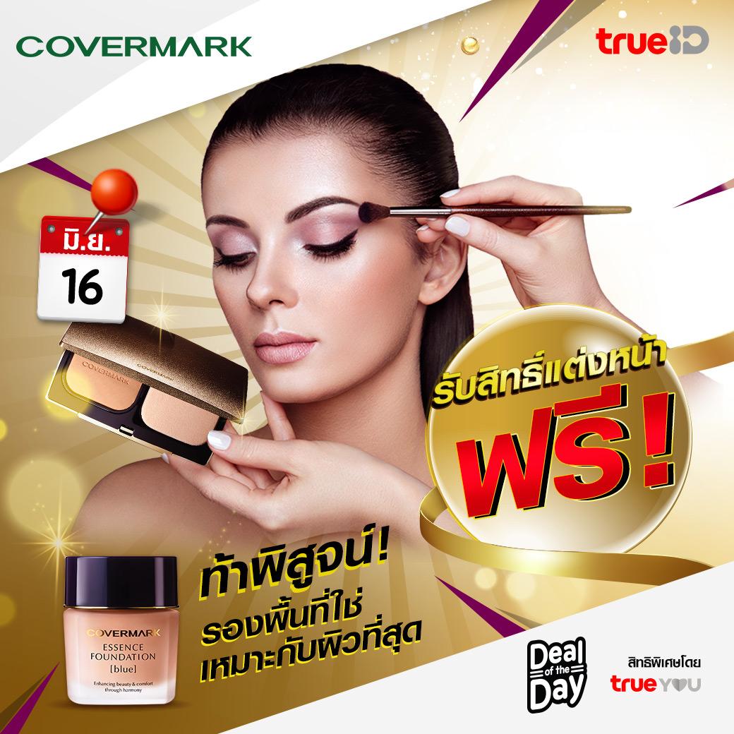 รักการแต่งหน้าต้องไม่พลาด! ลูกค้าทรูไอดี รับบริการเเต่งหน้าฟรี 1 ครั้ง กับ Covermark