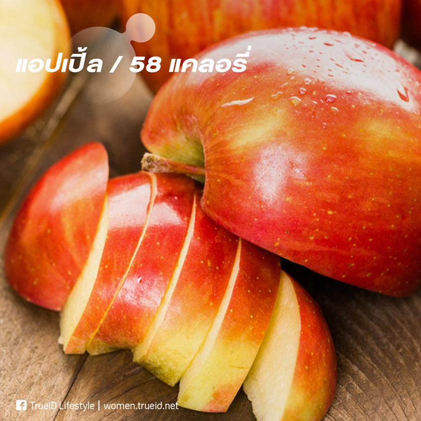 แอปเปิ้ล ผลไม้ลดน้ำหนัก ลดน้ำหนัก