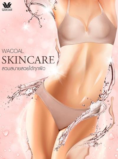 """Wacoal Skin Care"" คอลเลกชั่นใหม่..เนื้อผ้าผสมอโลเวร่า นุ่มลื่น ชุ่มชื้นผิว ลิขสิทธิ์เฉพาะวาโก้"