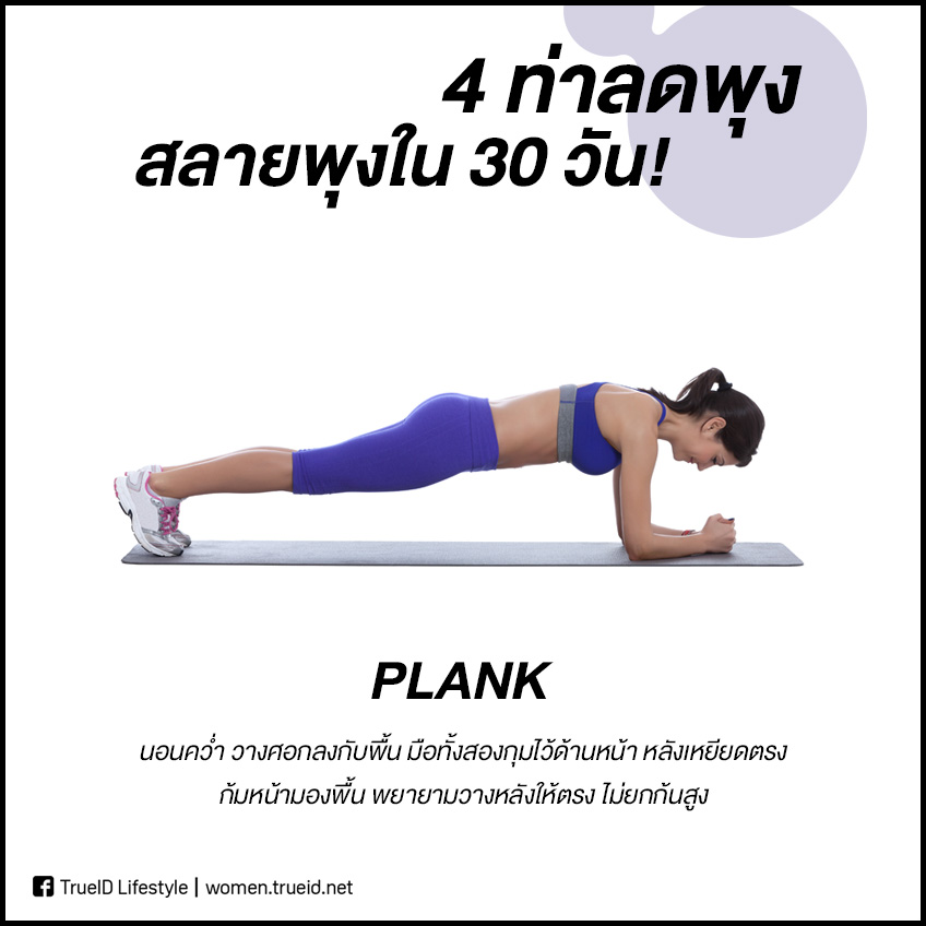 Plank 4 ท่าลดพุง ทำตามตารางนี้ 1 เดือน หน้าท้องแบน!