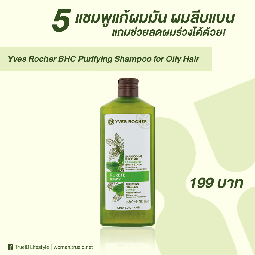 Yves Rocher BHC Purifying Shampoo for Oily Hair