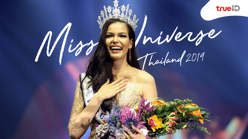 ฟ้าใส ปวีณสุดา คว้ามง Miss Universe Thailand 2019