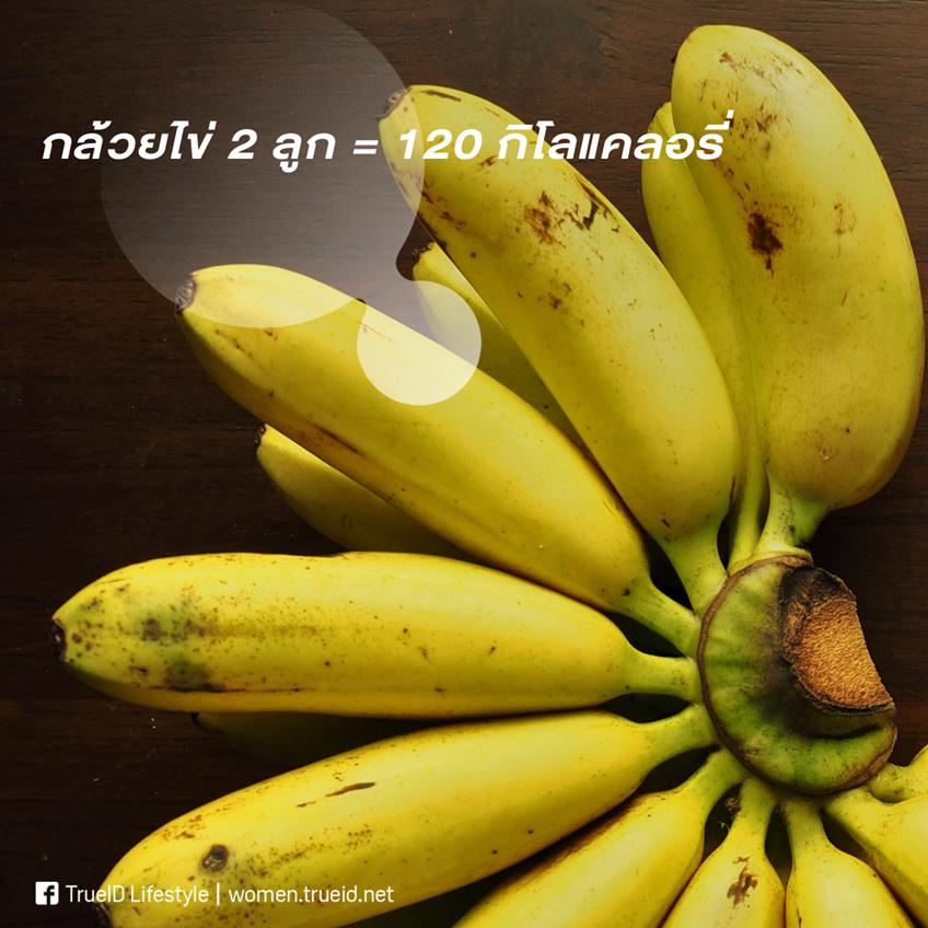 ผลไม้ แคลอรี่สูง ลดน้ำหนัก กล้วยไข่