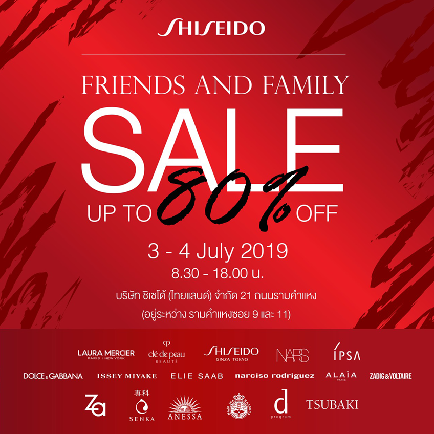 หลากหลายไอเท็มความงามโดนใจ Shiseido Friends & Family Sales 2019