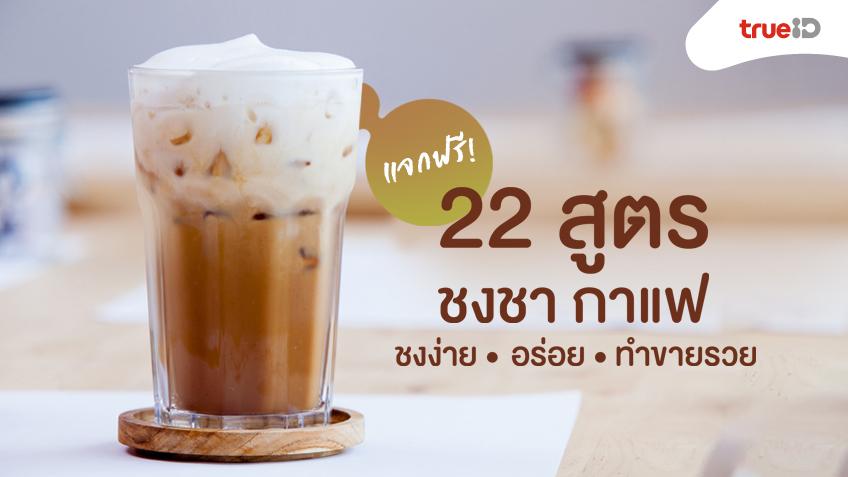 แจกฟรี! 22 สูตรชงชา กาแฟ ชงง่าย อร่อยเองได้ ทำขายก็รวย