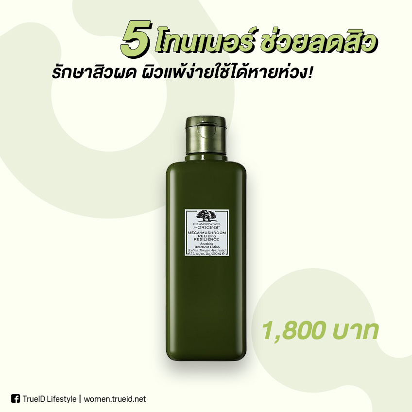 โทนเนอร์ ช่วยลดสิว : Origins Dr.Andrew Weil For Origins Mega-Mushroom Relief & Resilience Soothing Treatment Lotion