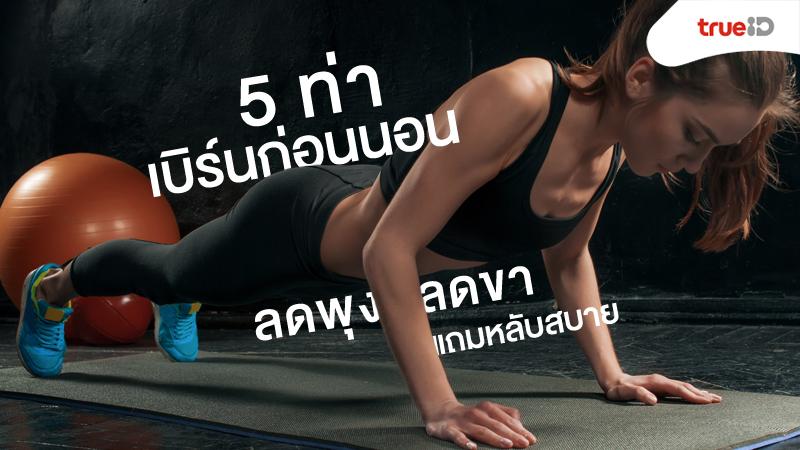 เครื่องออกกำลังกายที่ดีที่สุดสำหรับขาไขมัน