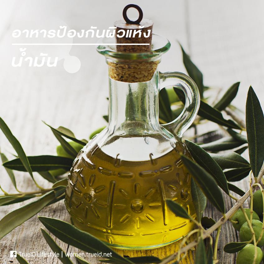อาหาร ป้องกันผิวแห้ง ผิวแตก น้ำมันมะกอก