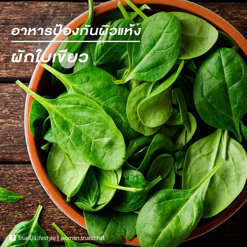 อาหาร ป้องกันผิวแห้ง ผิวแตก ผัก ผักใบเขียว