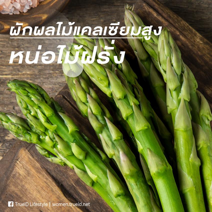 7 ผักผลไม้แคลเซียมสูง กระดูกแข็งแรง แถมควบคุมน้ำหนักได้ด้วย