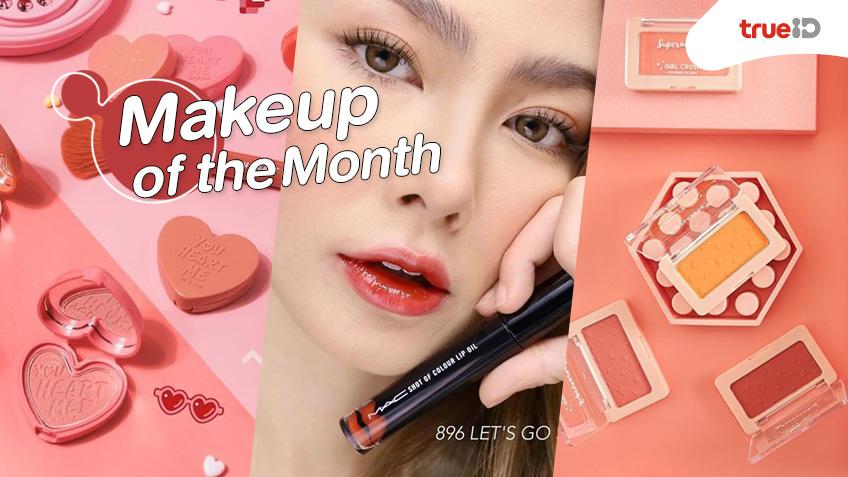 Makeup of the Month : 5 เครื่องสำอางน่าซื้อ เดือนกรกฎาคม 2019