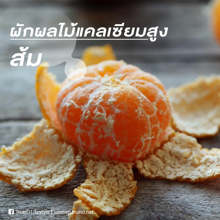 แคลเซียมสูง ผักผลไม้ ส้ม