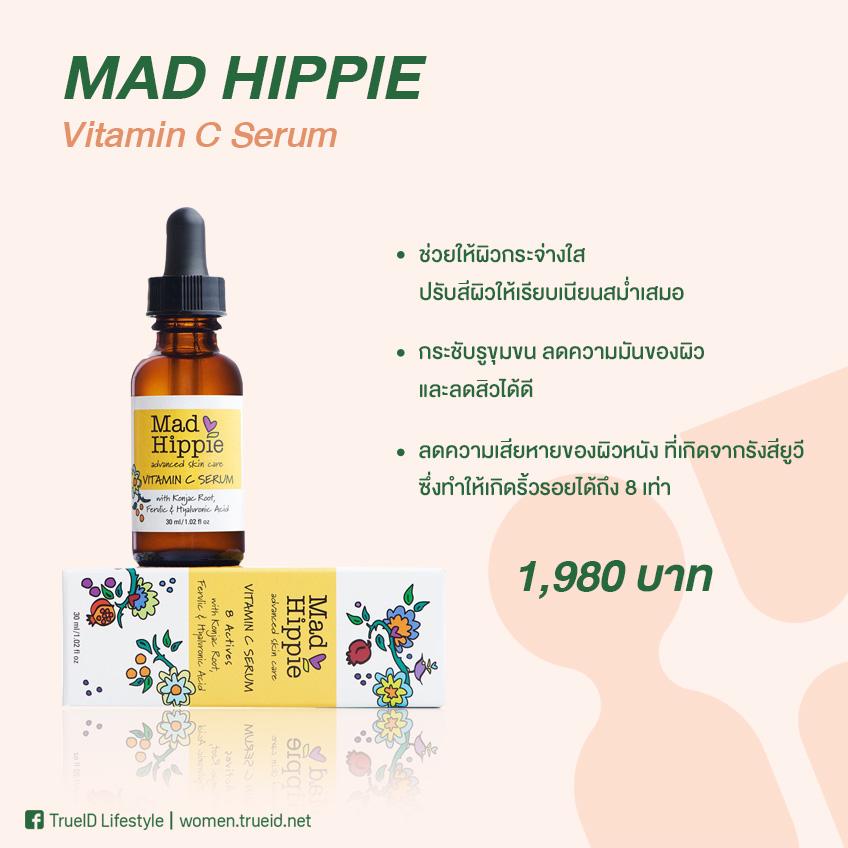 สกินแคร์หน้าใส ครึ่งปีแรก 2019 : Mad Hippie Vitamin C Serum