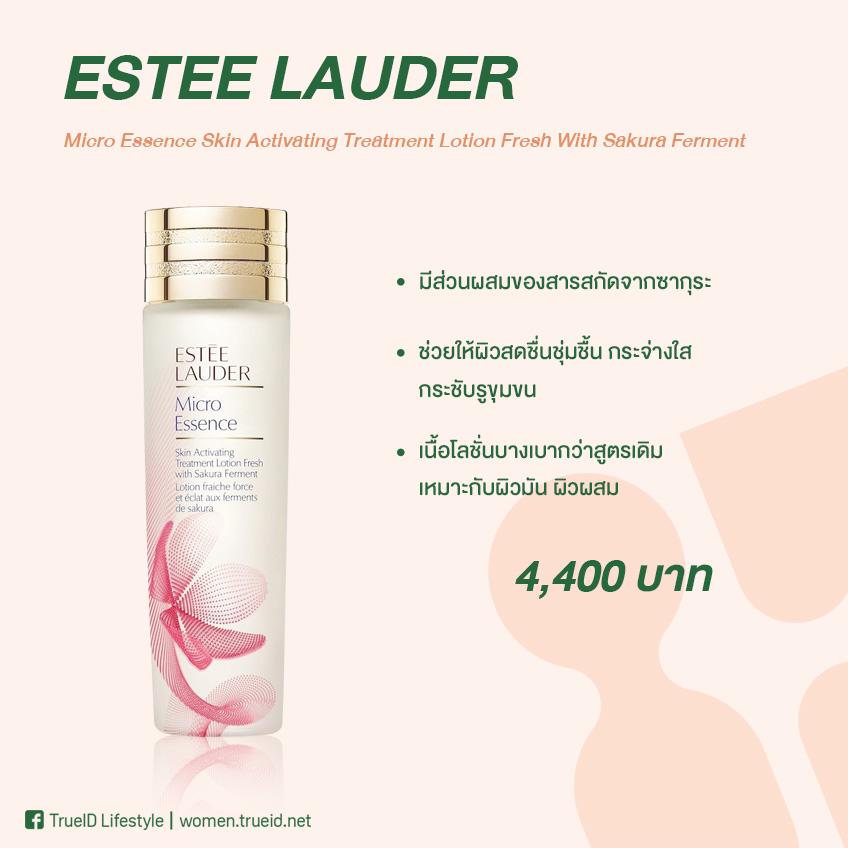 สกินแคร์หน้าใส ครึ่งปีแรก 2019 : Estee Lauder Micro Essence Skin Activating Treatment Lotion Fresh With Sakura Ferment