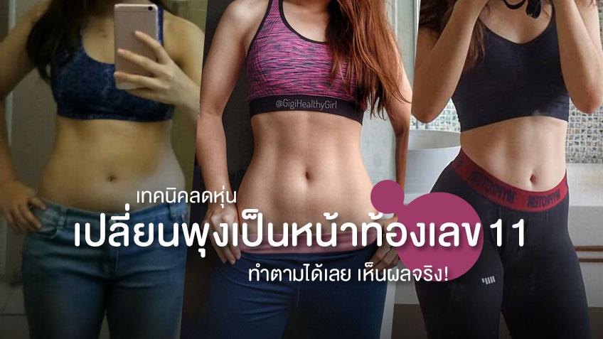 รวมท่าออกกำลังกายและเทคนิคลดน้ำหนัก จากคนเคยอ้วน ทำเลยผอมจริง พิสูจน์มาแล้ว