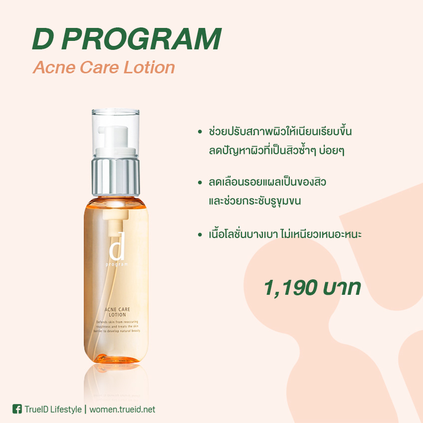 สกินแคร์หน้าใส ครึ่งปีแรก 2019 :D Program Acne Care Lotion