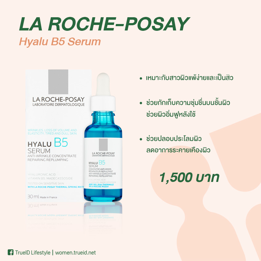 สกินแคร์หน้าใส ครึ่งปีแรก 2019 : La Roche-Posay Hyalu B5 Serum
