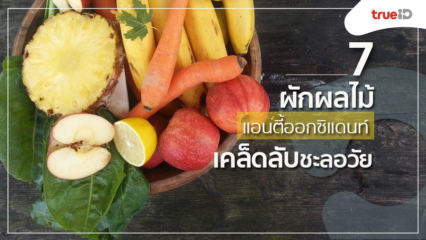 7 ผักผลไม้แอนตี้ออกซิแดนท์ เคล็ดลับชะลอวัย ห้ามพลาด!