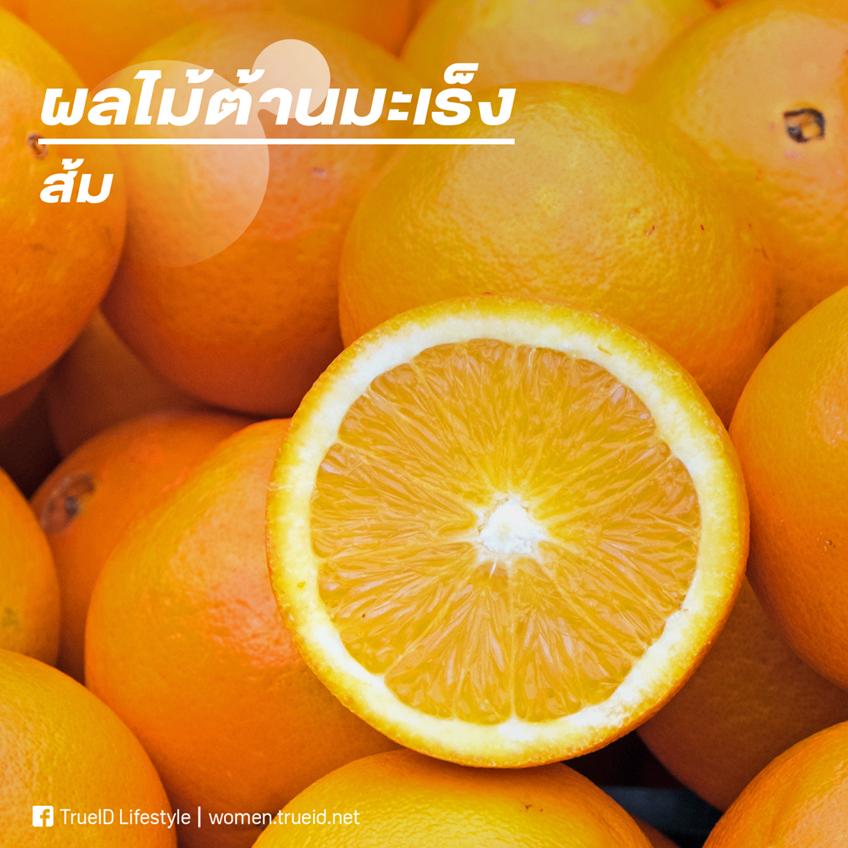 ผลไม้ มะเร็ง ผลไม้ต้านมะเร็ง ส้ม