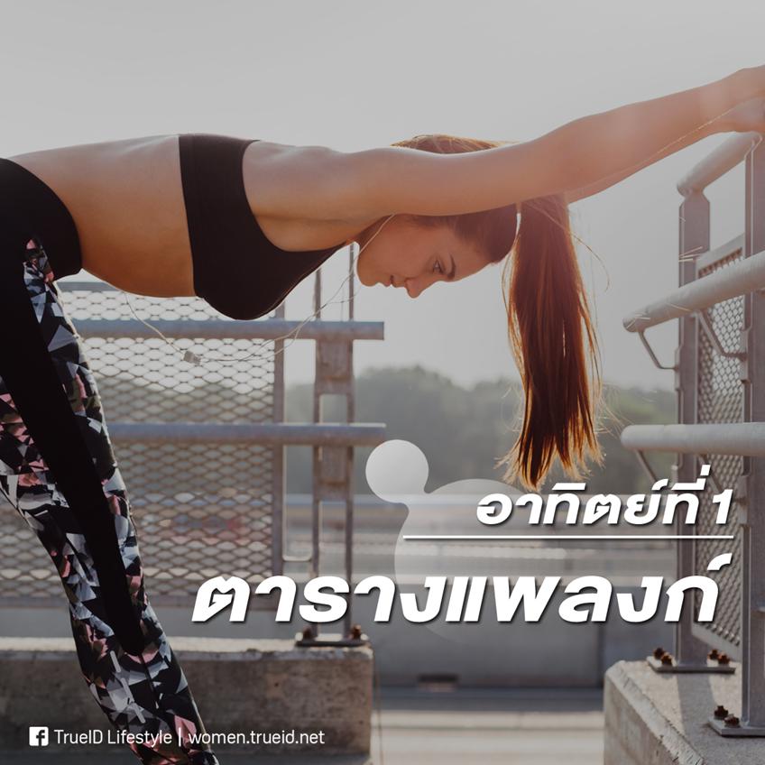 แจก!! ตารางออกกำลังกาย 4 สัปดาห์ ลดน้ำหนัก ลดได้ไม่ต้องกลัวโยโย่