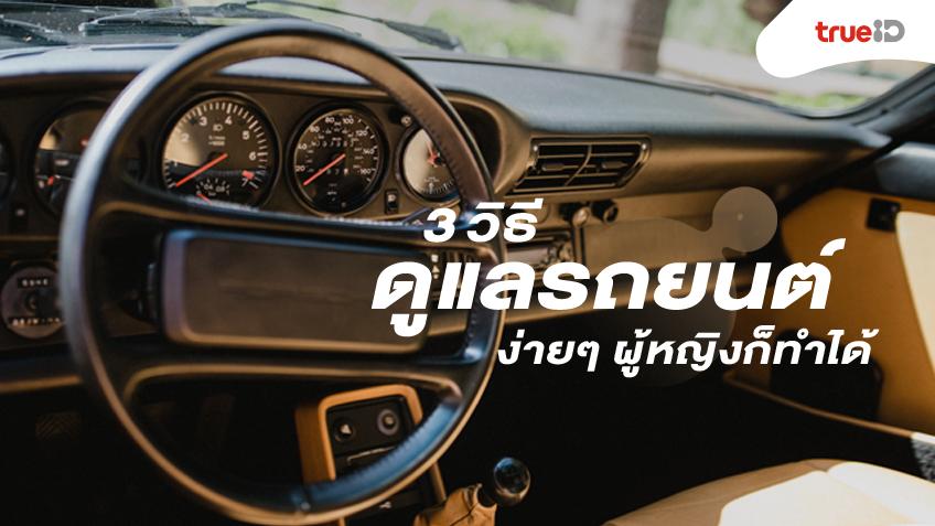 3 วิธีดูแลรถยนต์แบบง่ายๆ ผู้หญิงก็ทำได้
