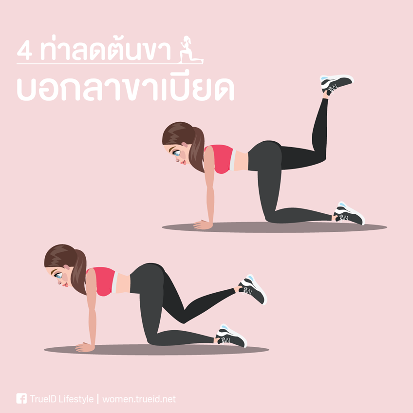 ลดต้นขา ออกกำลังกาย ขาเบียด