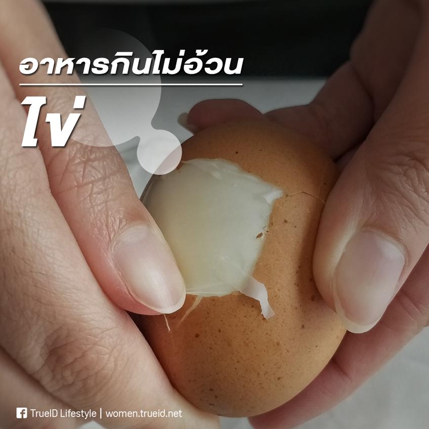 อาหาร กินไม่อ้วน ลดน้ำหนัก ลดความอ้วน ไข่ ไข่ต้ม