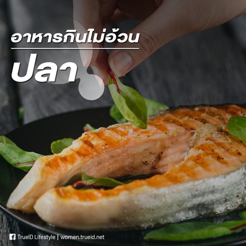 อาหาร กินไม่อ้วน ลดน้ำหนัก ลดความอ้วน ปลา