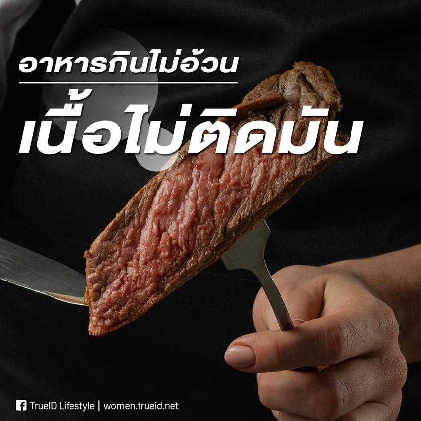 อาหาร กินไม่อ้วน ลดน้ำหนัก ลดความอ้วน เนื้อ เนื้อไม่ติดมัน