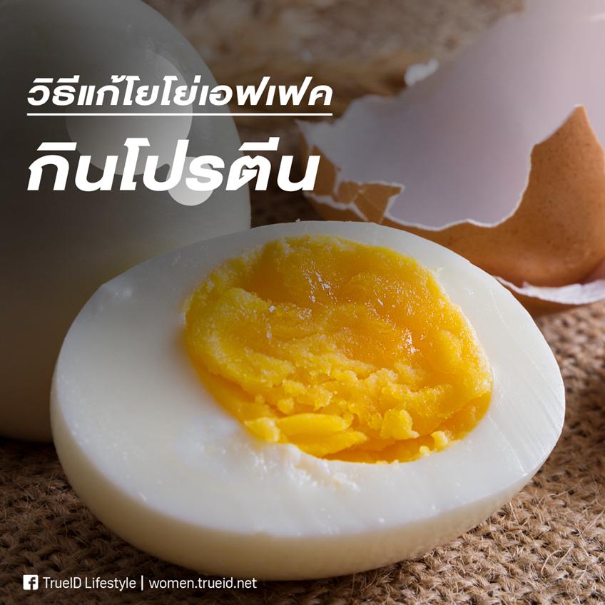 โยโย่เอฟเฟค ลดน้ำหนัก ลดความอ้วน โปรตีน ไข่ต้ม