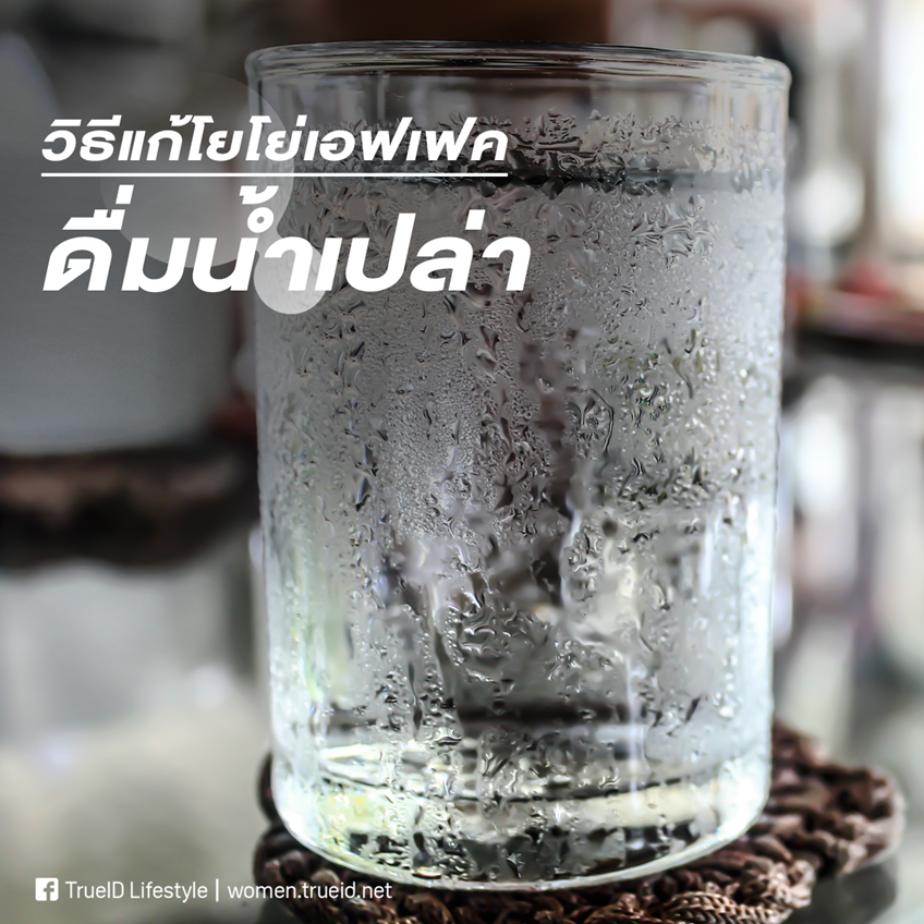 โยโย่เอฟเฟค ลดน้ำหนัก ลดความอ้วน ดื่มน้ำ น้ำเปล่า