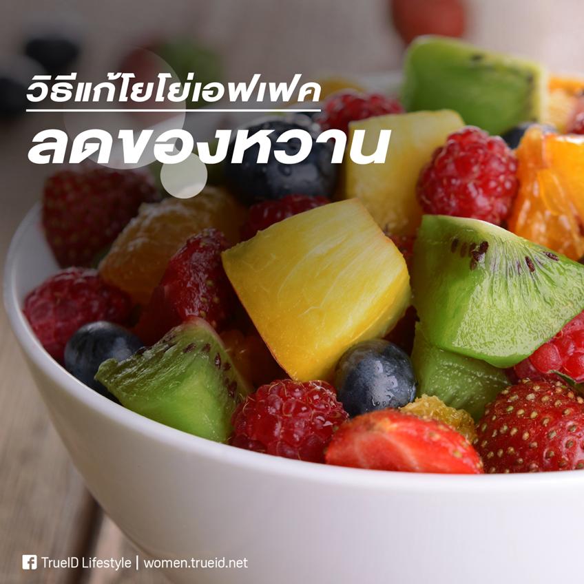 โยโย่เอฟเฟค ลดน้ำหนัก ลดความอ้วน ผลไม้
