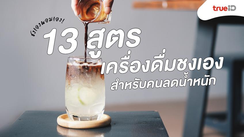 ชงเองผอมเอง! 13 สูตรเครื่องดื่มชงเอง สำหรับคนลดน้ำหนัก ไม่หวาน แคลอรี่ต่ำ!