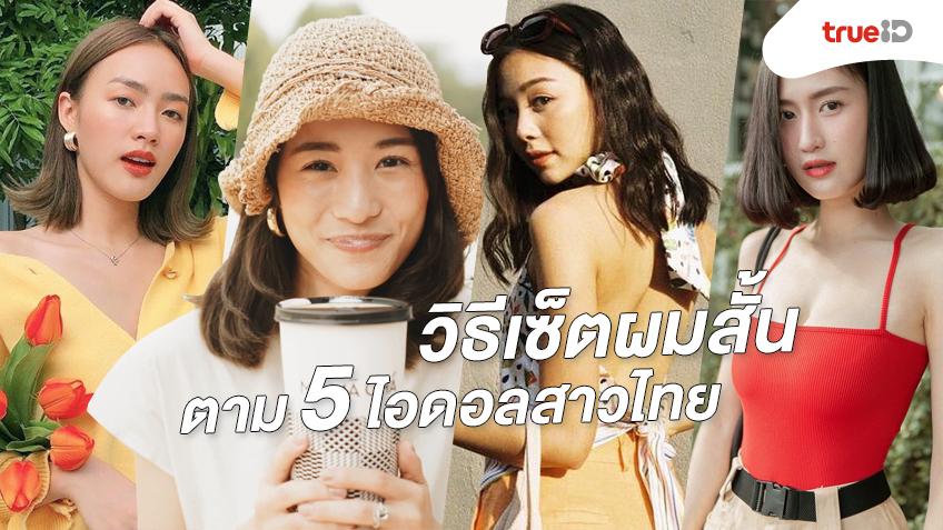 วิธีเซ็ตผมสั้น ตาม 5 ไอดอลสาวไทย ได้ลุคสวยไม่ซ้ำ ไม่น่าเบื่อ!