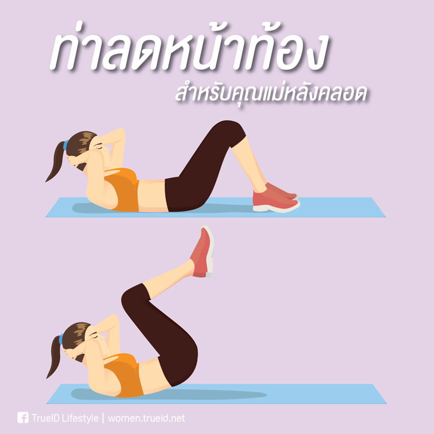 ออกกำลังกาย ลดหน้าท้อง ลดพุง คุณแม่หลังคลอด Reverse Crunch